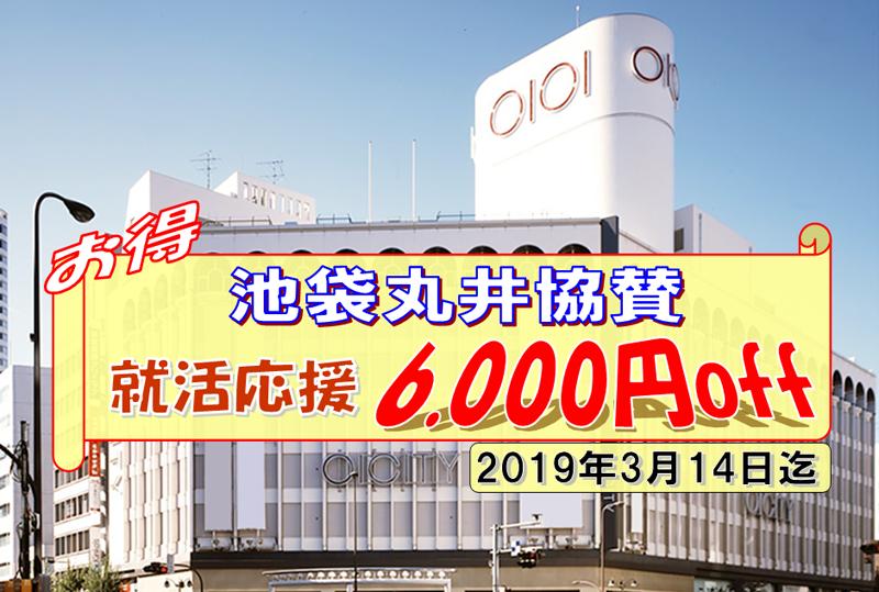 池袋 渋谷マルイスタジオOPEN記念 丸井協賛特典