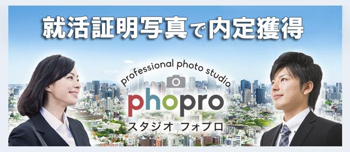 大阪で撮影が可能な就活証明写真スタジオ紹介