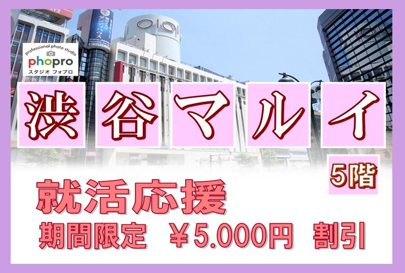 渋谷マルイ リニューアルOPEN 就活応援特別価格